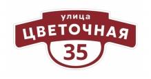 Адресные таблички Grand Line в Набережных Челнах Фигурная
