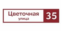 Адресные таблички Grand Line в Набережных Челнах Прямоугольная